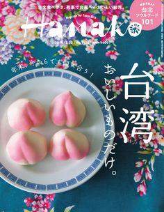 Asian Cafe, Type Posters, Bottle Design, Food Design, Taiwan, Cover Design, Color Pop, Menu, Peach