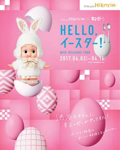hikarie_Easter_01 Happy Easter Wishes, Japan Fashion, Print Ads, Layout Design, Cool Designs, Advertising, Girly, Graphic Design, Mall