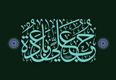 حب علي عبادة  حديث شريف الخطاط محمد الحسني المشرفاوي Islamic Calligraphy, Calligraphy Art, Imam Hussain, Imam Ali, Arabic Words, Islamic Art, Bait, Paper Cutting, Wall Art