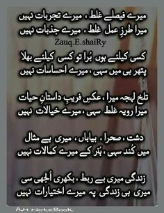 Iqbal Poetry, Punjabi Poetry, Poetry Quotes In Urdu, Urdu Poetry Romantic, Love Poetry Urdu, Urdu Quotes, Deep Poetry, Love Poetry Images, Best Urdu Poetry Images