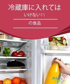 冷蔵庫に入れてはいけない11の食品 パンを冷蔵庫に保管する人が多いようですが、これはかえってパンの腐敗を早め、カビが生えやすくなります。