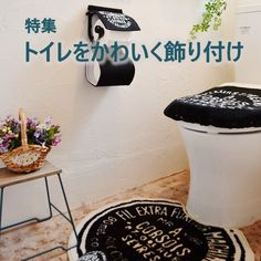 トイレをかわいく飾り付け
