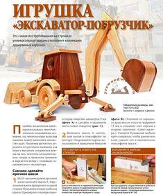 Игрушка Экскаватор своими руками Wood Toys Plans, Wooden Toys, Car, Wooden Toy Trucks, Wooden Toy Plans, Wood Toys, Miniatures, Manualidades, Automobile