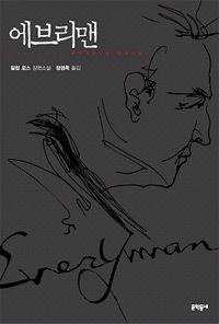 [에브리맨] 필립 로스 지음 | 정영목 옮김 | 문학동네 | 2009-10-15 | 원제 Everyman (2006년) | 2014-11-28 읽음