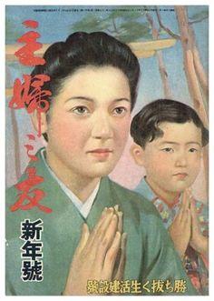 主婦之友〈昭和18年新年號〉 木下孝則 kinoshita takanori