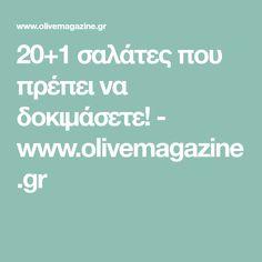 20+1 σαλάτες που πρέπει να δοκιμάσετε! - www.olivemagazine.gr Salads, Cooking, Cucina, Kochen, Salad, Cuisine, Chopped Salads, Brewing, Koken