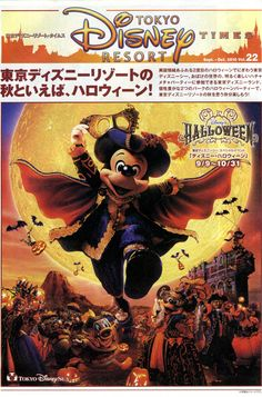 Tokyo Disneyland, Japan.