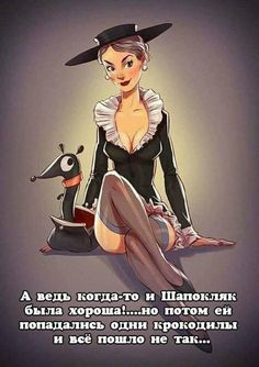 Смехопанорама Clever Quotes, Funny Quotes, Shadow Pictures, Letter Art, Adult Humor, Character Illustration, Good Mood, Pin Up, Funny Pictures