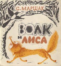 The Wolf and the Fox, Samuil Marshak, illustrations by A. Georgievskaya, 1978.