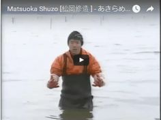 Matsuoka Shuzo - Never Give Up! - Whit's BlogWhit's Blog
