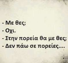 Funny Phrases, Funny Quotes, Funny Memes, Jokes, Funny Greek, Funny Statuses, Greek Quotes, True Words, Just For Laughs