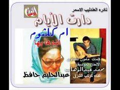 ودارت الايام  - نادرة عبدالحليم حافظ