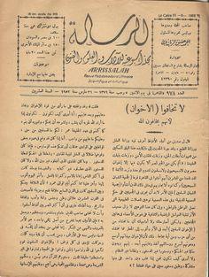 مقال الافتتاحية - بعد أن سمحت به الرقابة - مجلة الرسالة - العدد 978 - الإثنين 5 رجب 1371 هـ - 31 مارس 1952 مـ Ancient Egypt Art, Old Egypt, Crazy Jokes, Muslim Brotherhood, Black History, Newspaper, Egyptian, Journal, Cook