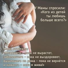 Мамина любов безцінна
