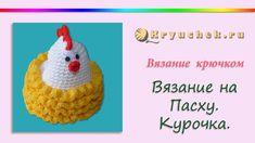 Пасхальная курочка крючком (Crochet. Easter chicken.)