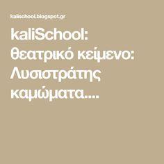kaliSchool: θεατρικό κείμενο: Λυσιστράτης καμώματα....
