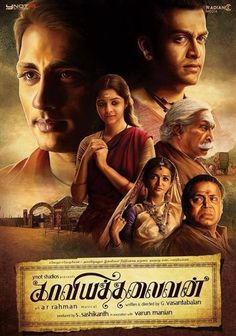 Kaaviya Thalaivan - Tamil movie screening in Australia - Trueindia.com.au
