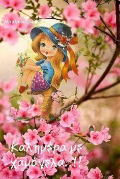 Kids Patterns, Princess Zelda, Disney Princess, Happy Day, Tinkerbell, Good Morning, Beautiful Flowers, Disney Characters, Fictional Characters