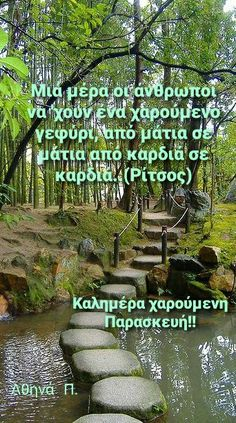Good Morning Good Night, Wonderful Images, The Good Place, Cool Photos, Greece, Nice, World, Amazing, Places