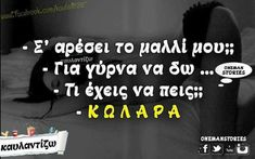 Funny Greek Quotes, Funny Quotes, Funny Times, I Laughed, Philosophy, Me Quotes, Things To Think About, Jokes, Lol
