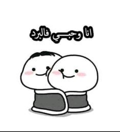 Funny Arabic Quotes, Funny Quotes, Quran Wallpaper, Funny Doodles, Young Cute Boys, Cellphone Wallpaper, Smile Face, Reality Quotes, Cute Photos