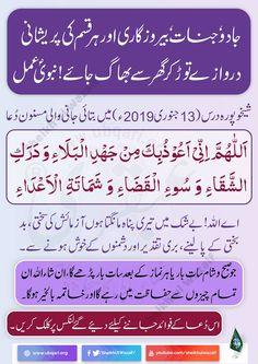 Islam Beliefs, Duaa Islam, Allah Islam, Islam Quran, Islamic Page, Islamic Dua, Islamic Phrases, Islamic Messages, Quran Quotes Inspirational