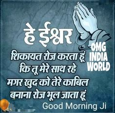 Hindi Good Morning Quotes, Good Morning Inspirational Quotes, Hindi Quotes On Life, Life Quotes, Krishna Quotes, Gujarati Quotes, Self, Thoughts, Hare Krishna