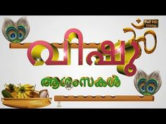 Happy Vishu 2017,Wishes,Whatsapp Video,Greetings,Animation,Malayalam,Quotes,Festival,Download - YouTube