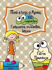 Παπαδημητρακοπούλου Τζένη's profile Balloon Invitation, Invitations, Greek Language, School Themes, Always Learning, Educational Activities, Grade 1, School Projects, Special Education