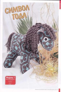 Very interesting mane and tail I have seen this Stitch though and it is not difficult Thread Crochet, Crochet Motif, Crochet Dolls, Crochet Yarn, Crochet Flowers, Crochet Patterns, African Flower Crochet Animals, Stuffed Animal Patterns, Crochet Gifts