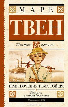 "Книга ""Приключения Тома Сойера"" Марк Твен - купить на OZON.ru книгу с быстрой…"