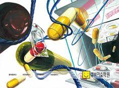홍대앞 큐브미술학원 강사연구작 2016년 동덕여자대학교 정시주제 화이투벤 알약, 케이스, 밧줄