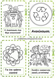 Los Niños: Καρτέλες Αναφοράς για την Ανακύκλωση Environmental Education, Earth Day, Preschool Activities, Mathematics, Recycling, Classroom, Learning, Projects, Kids