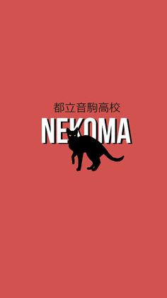 Nekoma Wallpaper || Kuroo Tetsuro || Kenma Kozume || The black cats || The red wear || Yaku & Lev || Lev is Victuuri's son or Viktor's cousing ||  Kurotsuki or Kuroken?? || Hinaken: Ship or bromance?? || Credits to the artist