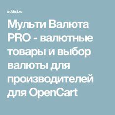 Мульти Валюта PRO - валютные товары и выбор валюты для производителей для OpenCart