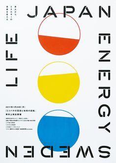 「Graphic Design」を Pinterest で発見 | アートディレクター、イラストポスター、日本のグラフィックデザイン