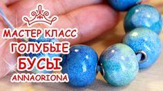 ❤ В этом видео мастер классе я покажу как сделать голубые #бусы из полимерной глины, пластики, и низкотемпературной эмали своими руками! ❤ Подписывайтесь на ...