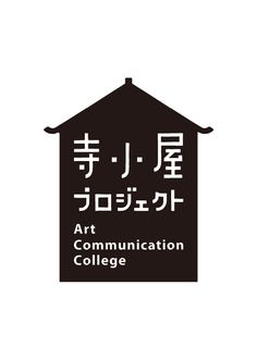 寺小屋プロジェクト Art Communication College | tadakitom.com, 2008