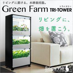 水耕栽培器 [GreenFarm TRI-TOWER] ユーイング グリーンファーム トライタワー<br>ホワイト<br>【HLS_DU】【楽天 セール】【RCP】:楽天
