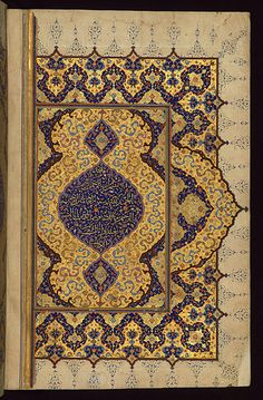 Illuminated Manuscript Koran,  The right side of a double-page opening inscribed with verses of the first chapter (Sūrat al-fātiḥah), Walters Art Museum Ms. W.569, fol. 2b   by Walters Art Museum Illuminated Manuscripts