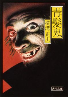 青髪鬼 (角川文庫) | 横溝 正史 | 日本の小説・文芸 | Kindleストア | Amazon