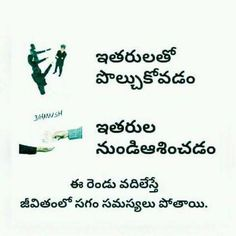 Share image Telugu Inspirational Quotes, Motivational Quotes, Serve Others Quotes, Value Quotes, Self Improvement Quotes, Life Quotes Pictures, Famous Love Quotes, Devotional Quotes, Life Lesson Quotes