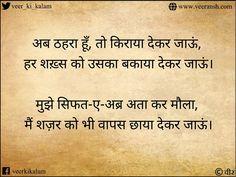 Quotes Deep Feelings, Osho, Hindi Quotes, Self Improvement, Tattoo Quotes, Poems, Amazon, Reading, Riding Habit