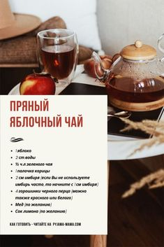 Самые осенние чаи)) - Real Time - Diet, Exercise, Fitness, Finance You for Healthy articles ideas Tea Recipes, Paleo Recipes, Smoothie Recipes, Cooking Recipes, Good Food, Yummy Food, Tasty, Homemade Tea, Cute Snacks