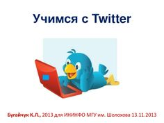 Twitter в учебном процессе/ Авт Бугайчук К.
