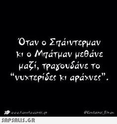 Funny Images, Funny Photos, Funny Greek, Greek Quotes, Have A Laugh, True Words, Funny Moments, Laugh Out Loud, Just In Case