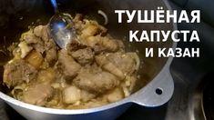 ТУШЁНАЯ КАПУСТА с мясом в КАЗАНЕ, очень ВКУСНО!!! - YouTube Baked Pork, Cereal, Chicken, Meat, Baking, Breakfast, Youtube, Food, Morning Coffee