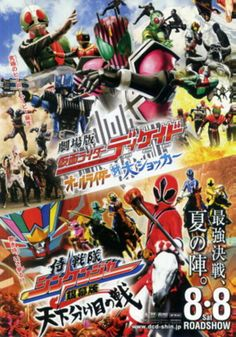Kamen Rider Decade All Riders vs. Dai-Shocker