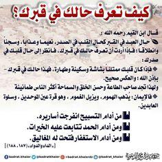 mariam jalal's media content and analytics Islam Beliefs, Duaa Islam, Islamic Teachings, Islam Religion, Islam Quran, Beautiful Quran Quotes, Arabic Love Quotes, Religious Quotes, Islamic Quotes