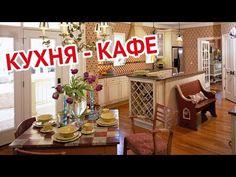 Кухня в стиле кафе | Kitchen cafe style - YouTube